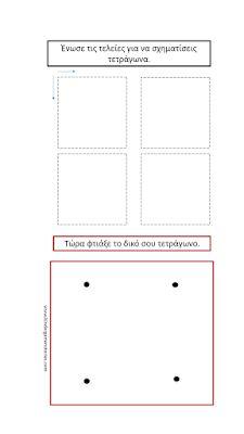 Προσεγγίζοντας το γεωμετρικό σχήμα του τετραγώνου και του κύβου. - Kindergarten Stories Kindergarten, Shapes, Children, Blog, Young Children, Boys, Kids, Kindergartens, Blogging