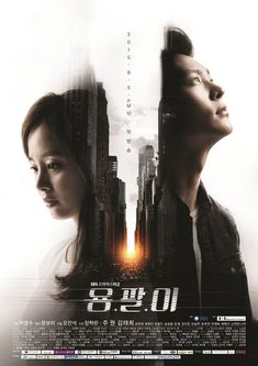Yong Pal - Korean drama (2015)