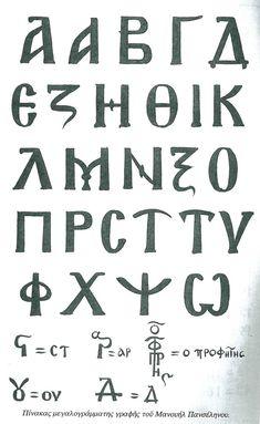 Image result for byzantine letters Voynich Manuscript, Illuminated Manuscript, Byzantine Icons, Byzantine Art, Culture Russe, Calligraphy Letters Alphabet, Greek Font, Ancient Alphabets, Greek Language