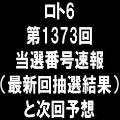 当選 ロト 速報 6