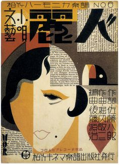 Japanese illustration 1930s