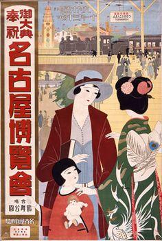 旅の意匠 Travel Arts in Modern Japan: Shun'ichiro Nakamura Collection Retro Ads, Vintage Advertisements, Vintage Ads, Matchbox Art, Japanese Graphic Design, Japanese Aesthetic, Japan Design, Retro Illustration, Art Graphique