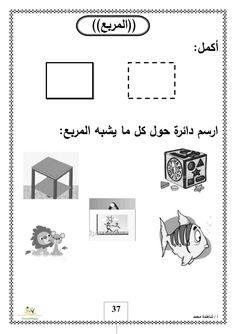بوكلت المهارات الرياضية لأولى حضانة ترم أول 2015 All About Me Activities, Teaching Activities, Teaching Kids, Arabic Alphabet For Kids, Math Sheets, Arabic Lessons, School Clipart, Alphabet Coloring Pages, Number Worksheets
