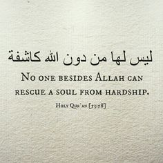 No one besides Allah can rescue a soul from hardship Qur'an Kareem Islamic Quotes, Islamic Teachings, Muslim Quotes, Islamic Inspirational Quotes, Religious Quotes, Arabic Quotes, Islamic Art, Islamic Images, Islamic Messages