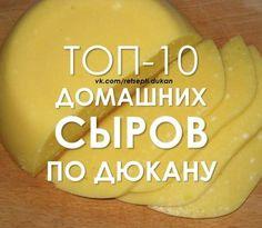 Cheese Recipes, Cooking Recipes, Cooking Cheese, Dukan Diet, Multicooker, Russian Recipes, Kitchen Witch, Diet Menu, Cookie Dough