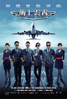 Triumph in the Skies (冲上云霄) – Review