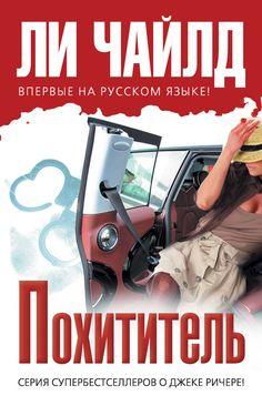 Похититель #книги, #книгавдорогу, #литература, #журнал, #чтение, #детскиекниги