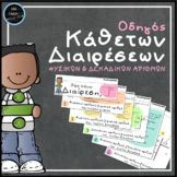 Mia taxi ma poia taxi Teaching Resources | Teachers Pay Teachers Teacher Pay Teachers, Teacher Resources, About Me Blog, Family Guy, Teaching, Taxi, Store, Larger, Education
