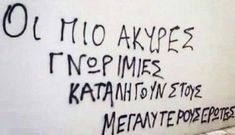 I Miss You, I Love You, My Love, Best Quotes, Love Quotes, Greek Quotes, Cool Words, Quotations, Texts