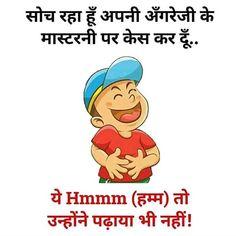 Funny Chutkule, Funny Texts Jokes, Text Jokes, Best Funny Jokes, Funny School Jokes, Crazy Funny Memes, Good Jokes, Hilarious Memes, Funny Quotes In Hindi