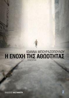 Η ενοχή της αθωότητας, της Ιωάννας Μπουραζοπούλου. (εκδ. Καστανιώτη) Literature, Books, Movie Posters, Movies, Literatura, Libros, Films, Book, Film Poster