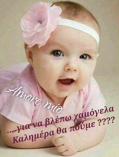 Good Night I Love You, Good Morning Good Night, Unique Quotes, Love Hug, Greek Quotes, Morning Quotes, Happy Day, Funny Pictures, Jokes