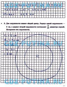 Готовое домашние задание