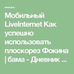 Мобильный LiveInternet Как успешно использовать плоскорез Фокина | бама - Дневник бама |