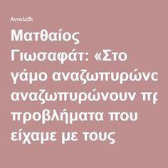Ματθαίος Γιωσαφάτ: «Στο γάμο αναζωπυρώνουν προβλήματα που είχαμε με τους γονείς μας» - Αντικλείδι