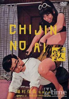 Love for an Idiot /Chijin no Ai (1967)