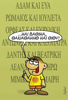 Funny Greek Quotes, Good Morning Quotes, Disney Characters, Fictional Characters, Hilarious, Jokes, Humor, Comics, Minions