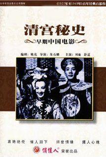 朱 石麟(Zhu, Shilin): 清宮秘史(Qing gong mi shi)  = Sorrows for Forbidden City http://search.lib.cam.ac.uk/?itemid=|depfacozdb|393998