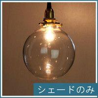 ガラスランプシェード 球 ペンダントライト用 天井照明用 シェード かさ 笠 ...