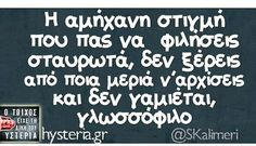 Greek Memes, Funny Greek Quotes, Funny Quotes, The Funny, Funny Shit, Funny Thoughts, Just Kidding, True Words, Talk To Me