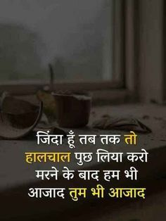 Achi Baatein bhetreen status best quotes in hindi shayari Love Breakup Quotes, Love Pain Quotes, Good Attitude Quotes, True Feelings Quotes, Good Thoughts Quotes, Hurt Quotes, Good Life Quotes, Hindi Quotes Images, Life Quotes Pictures
