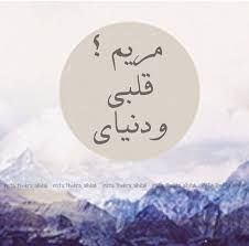 خلفيات مكتوب عليها اسم مريم صور اسم مريم بشكل جميل Decorative Plates Arabic Words Decor