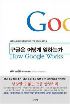 "<b>1에릭 슈미트가 직접, 최초로 공개하는 구글의 모든 것!""지금 구글이 실행하는 방식, 추구하는 전략, 꿈꾸는 비전은기업뿐만 아니라 우리 자신이 찾고 있는 바로 그 대안이다.""</b>10억 명 이상이 사용하는 구글 맵, 구글 안드로이드 스마트폰 80퍼센트 점유, 한류 확산의 일등공신 글로벌 동영상 사이트 유튜브..."