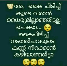 I love my parents quotes in malayalam Rain Quotes, True Quotes, Funny Quotes, Qoutes, Love My Parents Quotes, I Love My Parents, College Life Quotes, Love Quotes In Malayalam, Believe Quotes