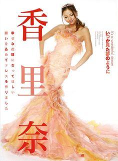 香里奈 セクシードレス55 Formal Dresses, Design, Fashion, Dresses For Formal, Moda, Formal Gowns, Fashion Styles, Formal Dress
