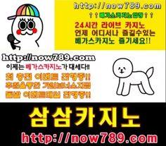 #바카라사이트[NOW789.COM]강원랜드수십억따고사라진40대남자