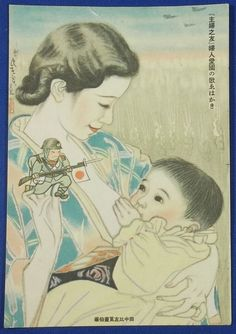 """1930's Japanese Postcard : Patriotic Mother showing baby an army soldier doll / Lyrics of """"The Song Patriotic Women"""" /  Housewife magazine supplement item , / vintage antique old Japanese military war art card / Japanese history historic paper material Japan"""