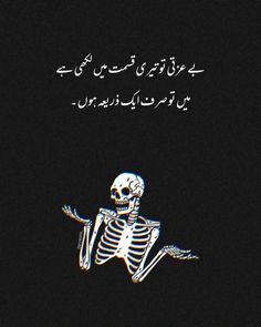 Urdu Funny Poetry, Funny Quotes In Urdu, Love Poetry Urdu, Poetry Pic, Best Qoutes, Best Friend Quotes Funny, Fun Qoutes, Namal Novel, Poetry Feelings