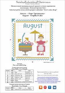Подружки-рукодельницы: Zoe's Cake Shop - August - Tropical Cake