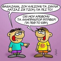 Funny Greek Quotes, Very Funny, Funny Cartoons, Minions, Lol, Comics, Funny Stuff, Humor, So Funny
