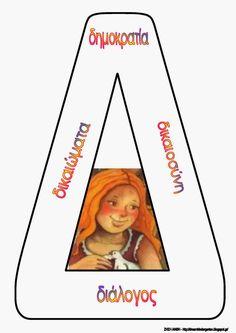 Ζήση Ανθή : Ιδέες για το Πολυτεχνείο στο νηπιαγωγείο .    Διαβάζοντας την κυρά Δημοκρατία ...        Διαβάζοντας το βιβλίο της κυρίας Δημοκ... National Days, School Staff, Peace On Earth, Kid Spaces, School Projects, Kindergarten, November, Therapy, Language