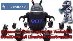 Новогодний LikesRock для моих подписчиков #likesrock #youtube