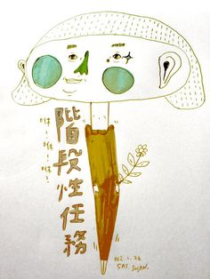 Susan's diary illustration / 蘇森日記插畫 on Behance
