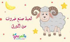 37 Best توزيعات العيد Images In 2020 Eid Ul Adha Crafts Eid Ul