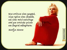Feeling Loved Quotes, Love Quotes, Greek Quotes, Woman Quotes, Marilyn Monroe, Feelings, Words, Life, School