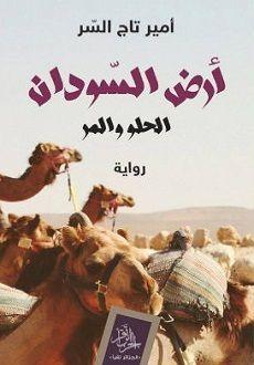 تحميل رواية أرض السودان الحلو والمر أمير تاج السر Pdf عاشق الكتب روايات عربية Download Books Books Home Decor Decals