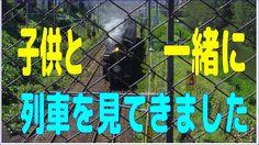 JR鉄道の列車を娘と一緒に見に行ってきました。山形県民の足はSL蒸気機関車