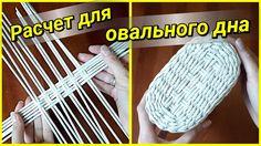Как рассчитать размер овального дна (Плетение из газет)