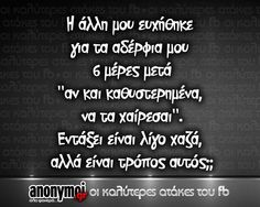 Click this image to show the full-size version. Funny Greek Quotes, Funny Picture Quotes, Funny Images, Funny Photos, Bring Me To Life, Stupid Funny Memes, Funny Shit, Funny Phrases, Clever Quotes