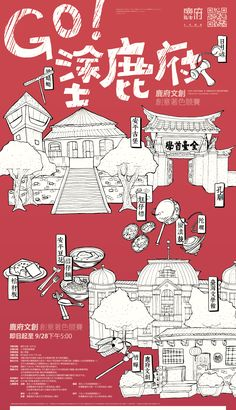 GO!塗鹿府 - 鹿府文創 2013 創意著色競賽Design Team/ Raku Li/ Wu, Yi-Shin_ Hand-painted illustrations/ Chiu Liu, Yue Han_排版設計 Raku Li© 2007-2013, Yuraku Design Workshop™ All right reserved./Designed in Taiwan