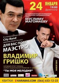 Владимир Гришко. Посвящение Муслиму Магомаеву - Афиша - Мариуполь