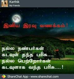 Good Night Messages, Good Night Quotes, Tamil Jokes, Funny Pics, Funny Pictures, Islamic Messages, Broken Relationships, Good Morning Wishes, Green Leaves