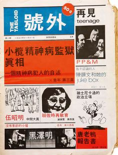 號外 City Magazine - A Hong Kong Heritage That Is Ahead Of Its Time