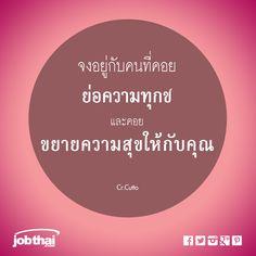 """จงอยู่กับคนที่คอยย่อความทุกข์ และคอยขยายความสุขให้กับคุณ Cr.Cutto ★ ติดตามเรื่องราวดีๆ อัพเดทงานเด่นทุกวัน แค่กด Like และ """"Get Notifications (รับการแจ้งเตือน)"""" ที่ www.facebook.com/JobThai ★ สมัครสมาชิกกับ JobThai.com ฝากเรซูเม่ ส่งใบสมัครได้ง่าย สะดวก รวดเร็วผ่านปุ่ม """"Apply Now"""" (ฟรี ไม่มีค่าใช้จ่าย) www.jobthai.com/8Uj8G4 ★ ค้นหางานอื่น ๆ จากบริษัทชั้นนำทั่วประเทศกว่า 70,000 อัตรา ได้ที่ www.jobthai.com/JDunec"""