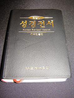 Large Print Korean Bible / Korean Revised Version / H62EB What Is Bible, World Languages, Finding God, Foreign Language, New Testament, Large Prints, Word Of God, Random, Pastor