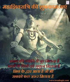 Shivratri is one of the most anticipated Hindu Festival, It is celebrated on the day of every lunar month. This Year Maha Shivaratri is celebrated on Prayer For Today, My Prayer, Happy Maha Shivaratri, Voodoo Hoodoo, Fiji Islands, Hindu Festivals, Cultural Events, First Night, Special Events